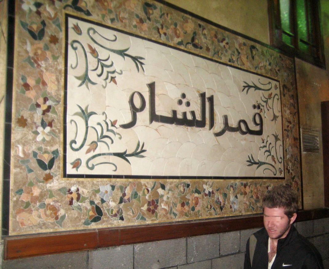 Qamar El Sham