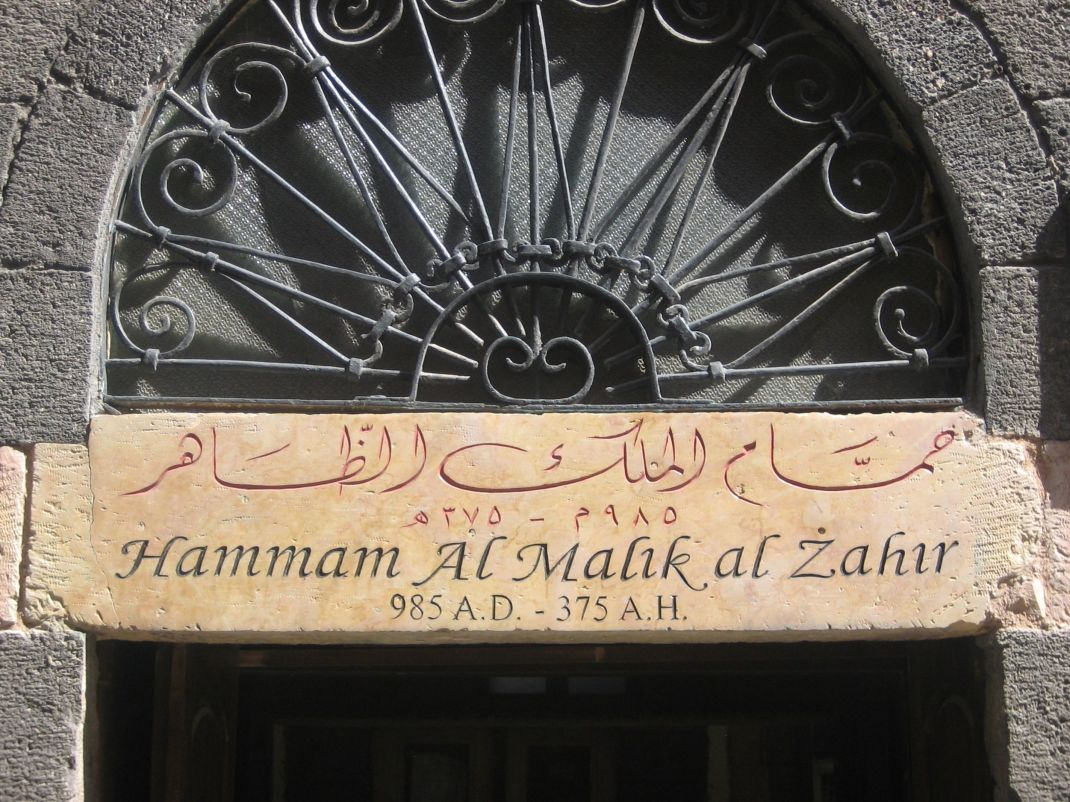 Hammam of the King